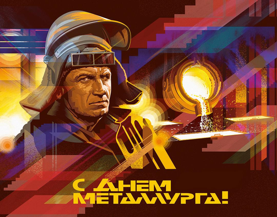 Поздравления к празднику металлургов